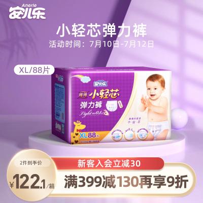 安兒樂(ANERLE) 薄薄小輕芯 嬰兒拉拉褲 男女通用寶寶學步褲 XL88片加大號