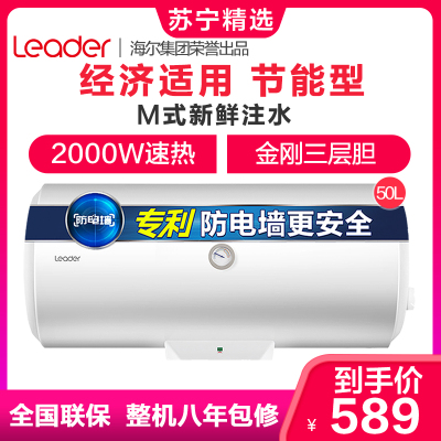 Haier/海爾電熱水器統帥LEC5001-20X1 50升  2000W速熱  M式新鮮注水 安全防電墻 八年包修