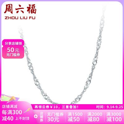 周六福(ZHOULIUFU) 珠寶PT950鉑金項鏈女士款 白金百搭時尚項鏈 摯愛PT053531