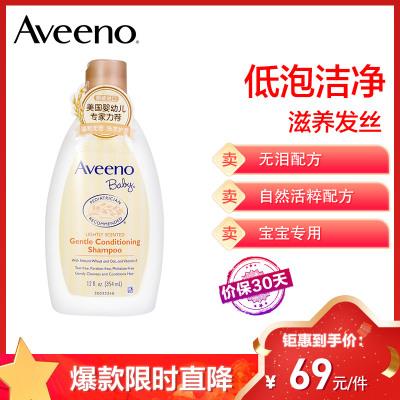 艾惟諾(Aveeno)嬰兒兒童洗發液溫和修護洗發露 354ml
