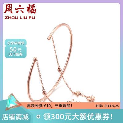 周六福(ZHOULIUFU)珠寶18K金手鐲女浪漫1314玫瑰金女士款手鐲手飾 多彩KI103166