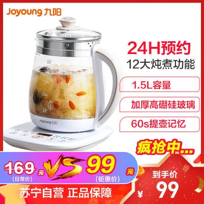 九陽(Joyoung)養生壺WY3120 1.5L 12大功能 加厚高硼硅玻璃 觸屏式 煎藥壺花茶煮茶器燒水壺