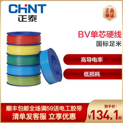 正泰電線國標家裝單股銅線硬線BV1.5/2.5/4/6平方銅照明家用電纜電源線電工電線 BV單芯硬線家用電線