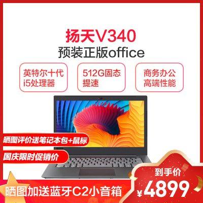聯想(Lenovo)揚天V340 2020款 14英寸屏 十代酷睿學生輕薄商務辦公手提筆記本電腦 (i5-10210U 8GB 512GB 2GB獨顯 IPS全高清屏)