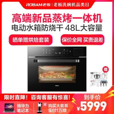 老板(Robam)嵌入式電蒸爐電烤箱二合一家用多功能蒸烤箱一體機嵌入式48L新款蒸烤一體機家用CQ975