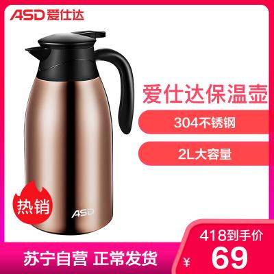 愛仕達ASD保溫壺304不銹鋼真空水具保溫瓶便攜2000ML容量家用保溫熱水壺 保溫壺暖瓶容量1000ml以上