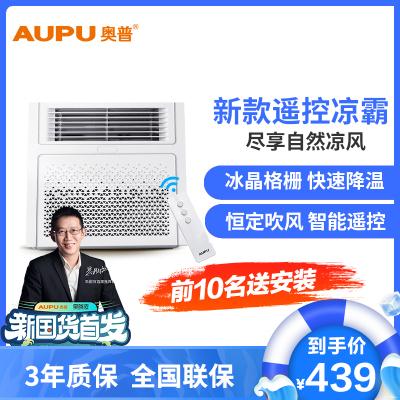 奧普(AUPU)新款遙控涼霸W14廚房吹風扇開放式通風衛生間吸頂涼風機扇嵌入式冷風扇 普通集成吊頂式適配靜音排氣扇控油煙