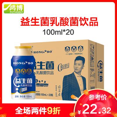 鴻博(HONGBO) 100ml*20 牛保姆益生菌乳酸菌飲品 原味 整箱 益生菌酸奶 兒童養樂多 飲料