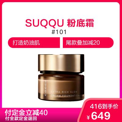 SUQQU 記憶塑形奶油 粉底霜 #101 30g 遮瑕修護 粉底液