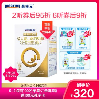 合生元(BIOSTIME)派星較大嬰兒配方奶粉2段900克(6-12個月)LPN保護因子比乳鐵蛋白珍稀4倍 法國原裝進口