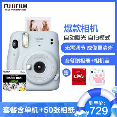 富士(FUJIFILM)INSTAX 一次成像 立拍立得mini11冰晶白相機 mini9升級款 套餐三(含50張相紙)