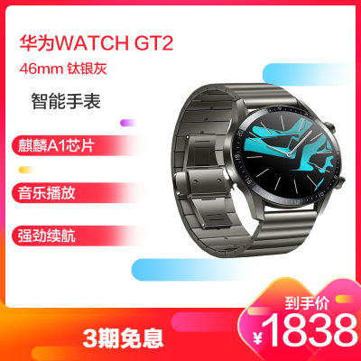 HUAWEI/华为 WATCH GT 2 钛银灰(46mm)麒麟芯片强劲续航蓝牙通话运动智能手表