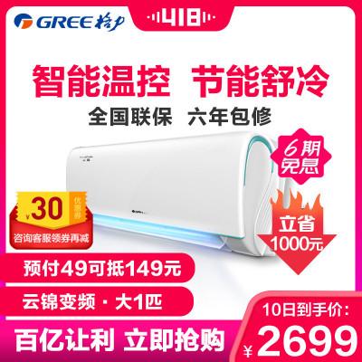 格力(GREE)大1匹 變頻 KFR-26GW/NhPcB1W 云錦 一級能效 WIFI云控 冷暖 掛機空調