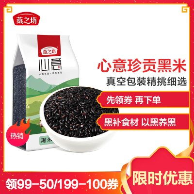 燕之坊心意珍贡黑米1kg装 五谷杂粮黑米粥米粗粮原料
