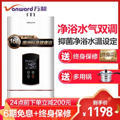 萬和(Vanward) 16升燃氣熱水器JSQ30-526W16天然氣16升熱水器 水氣雙調 抑菌健康凈浴 家用恒溫正品