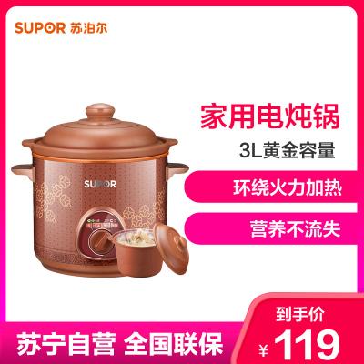 蘇泊爾(SUPOR)電燉鍋 DG30YK801-23 3L大容量單膽 砂鍋燉盅煮粥煲湯養生煲湯鍋優選紅陶內膽