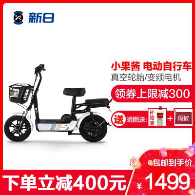 新日(Sunra)電動車 新國標小果醬電動自行車 變頻電機 真空胎 成人電瓶車 男女式中小型助力踏板車輕便迷你代步車