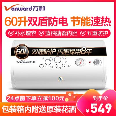 万和(Vanward)60L电热水器 E60-Q1W1-22双盾温显2100W 适用2-3人