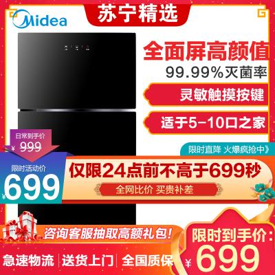 美的(Midea)消毒柜ZLD-XC60 家用小型立式消毒柜 一体全面屏二星级消毒碗筷碗柜