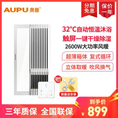 奧普(AUPU)風暖型浴霸A5-D智能恒溫普通集成吊頂式2600W大功率速暖照明燈吹風換氣暖霸多功能一體衛生間浴室暖風機