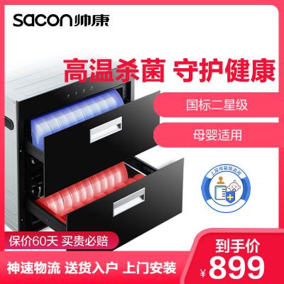 帥康(sacon)DS1消毒柜嵌入式立式臺式家用商用消毒碗柜二星級100升大容量廚衛電器觸控小型紫外線消毒柜家用碗柜