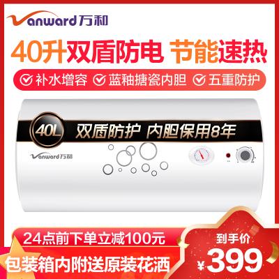 萬和(Vanward)40升電熱水器E40-Q1W1旋鈕式2100W 適用1-2人