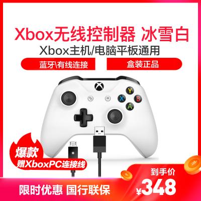 微軟 (Microsoft) Xbox無線控制器/手柄 白色 | 3.5耳機接頭 藍牙連接 Xbox主機電腦平板通用