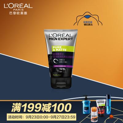 歐萊雅(LOREAL)男士控油炭爽抗黑頭潔面膏100ml 去角質;深層清潔;收縮毛孔;保濕補水 油性膚質 洗面奶 潔面乳