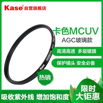 卡色(Kase)55mm PRO MC UV多層鍍膜uv鏡 鏡頭保護鏡 高清高透光無暗角 佳能尼康索尼鏡頭濾鏡 濾光鏡