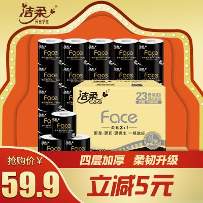 洁柔(C&S)卷纸 黑Face系列 四层180g*23卷 有芯卷筒卫生纸(整箱售卖 )