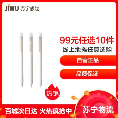 蘇寧極物可擦中性筆晶藍色3支裝 學生按動熱可擦筆學習用品摩擦水筆中性筆 0.5mm晶藍色