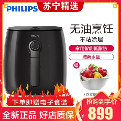 飞利浦(Philips) 空气炸锅 家用智能低脂肪 真空无油电炸锅大容量0.8L薯条机 HD9621/91不粘涂层