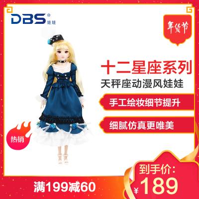 德必胜MMgirl12星座娃娃天秤座女孩玩具礼物套装14关节体娃娃M2007