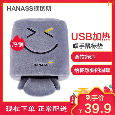 海纳斯(HANASS)暖手垫SBD-01 迷你暖手宝充电鼠标垫子护腕 学生宿舍暖手鼠标垫