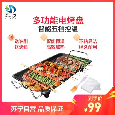 益多001X 電燒烤爐韓式家用不粘電烤爐無煙電烤盤不銹鋼管多功能電烤盤鐵板燒 /煎烤烤肉鍋機 機械式操作 中號