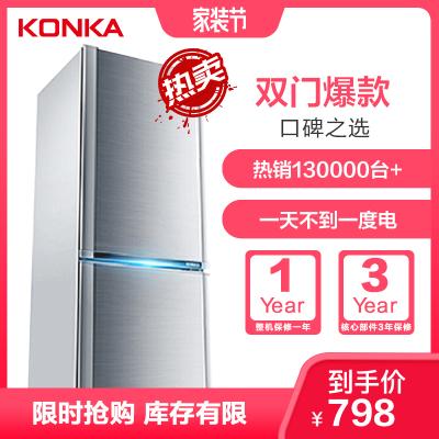 康佳(KONKA)180升雙門冰箱 BCD-180GY2S 兩門小型 小冰箱直冷 宿舍家用租房 冷凍冷藏靜音節能(銀色)