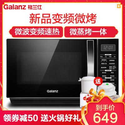 格兰仕(Galanz) 微波炉 光波炉 900W变频 平板加热 光波烧烤 微电脑式 家用侧拉式23L 一级能效