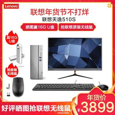联想(Lenovo)天逸510S九代酷睿 分体机台式电脑i3-9100/16G/1T/WIFI/23英寸显示器 定制 商务办公学习个人家用企业采购台式机