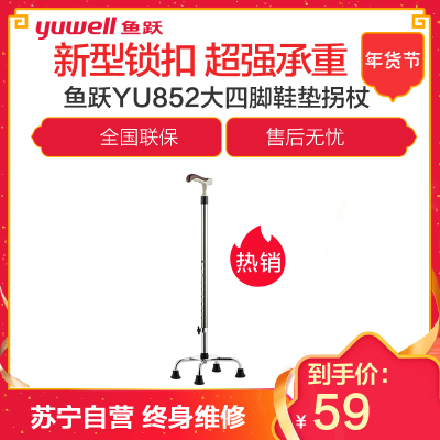 鱼跃YU852大四角脚垫