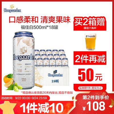 福佳(Hoegaarden)啤酒精釀白啤酒500ml*18聽裝整箱裝