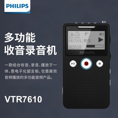 飛利浦(Philips)VTR7610多功能收音錄音機無線電臺數字降噪錄音筆插卡迷你音箱隨身播放器