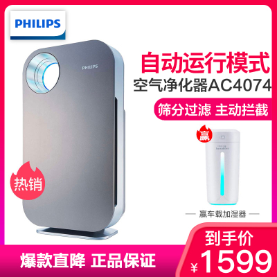 飛利浦(Philips)空氣凈化器 AC4074 空氣凈化器 除甲醛 除霧霾 除過敏原 除細菌 病毒