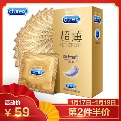 杜蕾斯(Durex) 避孕套 超薄 紧 12只装 紧绷小号紧型超薄款安全套套 男用成人情趣计生用品byt