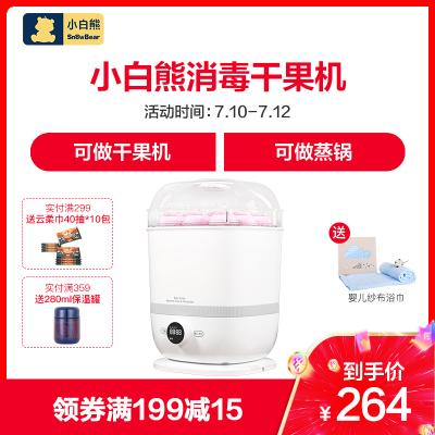 小白熊奶瓶消毒烘干器多功能干果烘干機大容量奶瓶蒸汽消毒器HL-0989
