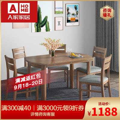 A家家具 餐桌椅組合1.35米拉合圓餐桌功能吃飯桌子北歐原木色餐廳家具白橡木色胡桃木色Q013