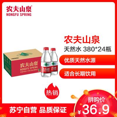 农夫山泉饮用天然水380ml*24瓶 整箱