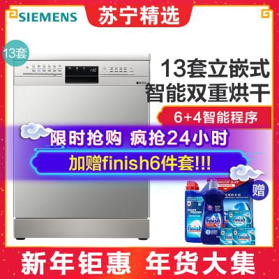 西门子(SIEMENS)13套独立式自动洗碗机SJ236I01JC双重高温烘干 立嵌两用自动洗碗器