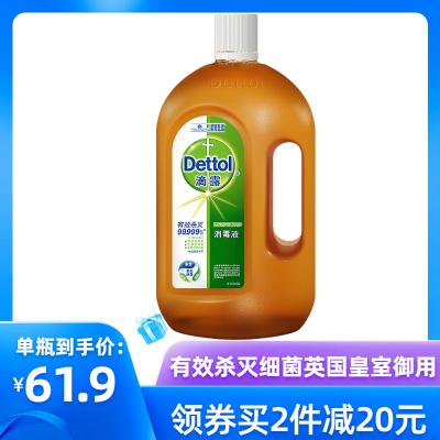 滴露(Dettol)消毒液1.2L殺菌除螨 家居室內 寵物環境消毒 兒童寶寶內衣 衣物除菌劑
