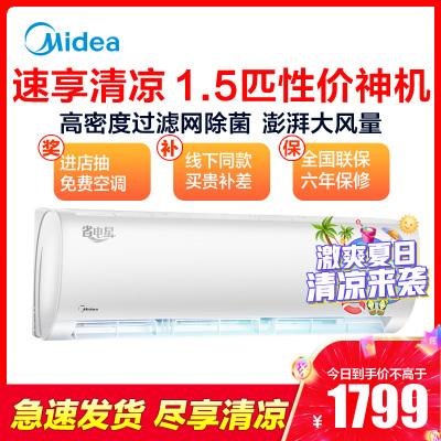 美的(Midea)大1.5匹家用臥室省電星靜音掛機壁掛式空調KFR-35GW/DN8Y-DH400(D3)