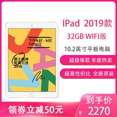 Apple iPad7 2019新款10.2英寸 視網膜屏幕蘋果平板電腦 全新原裝正品 可搭配手寫筆 金色 32GB WiFi版